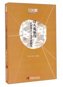 诗人黄瀛与日本现代主义诗歌研究/日本学研究前沿丛书
