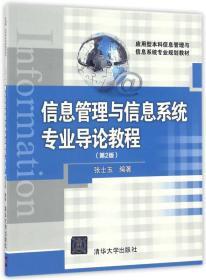 信息管理与信息系统专业导论教程(第2版)/应用型本科信息管理与信息系统专业规划教材