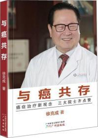保证正版 与癌共存 徐克成 广州出版社