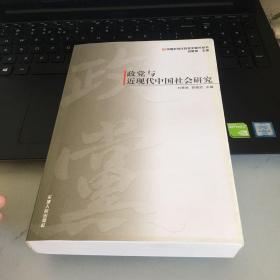 政党与近现代中国社会研究