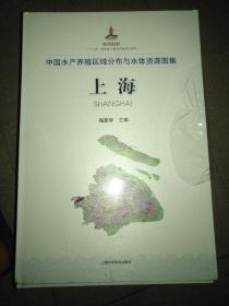 中国水产养殖区域分布与水体资源图集   上海  精装未开封