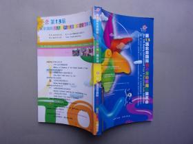 第13届北京国际玩具及幼教用品展览会2011年