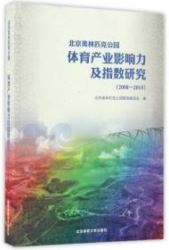 正版】北京奥林匹克公园体育产业影响力及指数研究