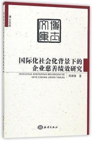 国际化社会化背景下的企业慈善绩效研究/博士文库