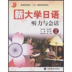 9787040121438/新大学日语听力与会话2 附光盘/侯仁锋,陈俊森 著