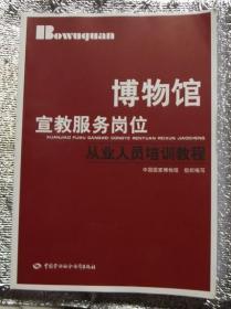 博物馆宣教服务岗位从业人员培训教程