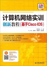 计算机网络实训创新教程(基于Cisco IOS)