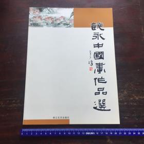 饶永中国画作品选 附随书信札一张