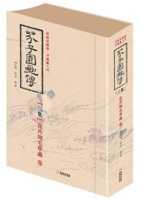 芥子园画传 三集 花卉翎毛草虫卷(软精装)