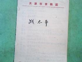 京剧剧本:战太平