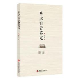 正版 唐宋白瓷鉴定