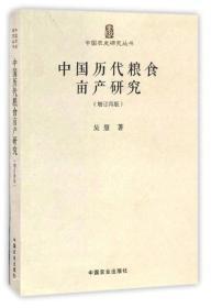 中国历代粮食亩产研究(增订再版)/中国农史研究丛书