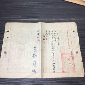 民国三十七年《资源委员会辽宁水泥有限公司解聘书》手写