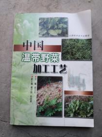 中国温带野菜加工工艺