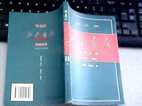 华北区新华书店编年纪事 1937-1954