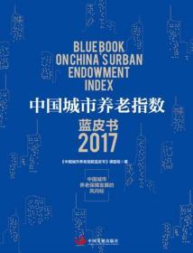 中国城市养老指数蓝皮书:2017