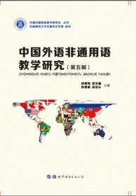 中国外语非通用语教学研究(第五辑)