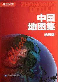 中国地图集-地形版