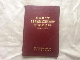 中国共产党宁夏回族自治区银川市城区组织史资料(1949-1987)