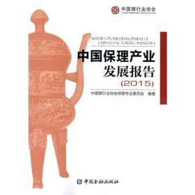 中国保理产业发展报告(2015) .