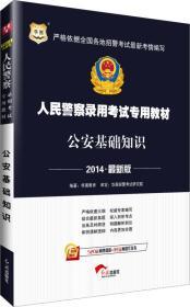 2021华图版   人民警察录用考试专用教材:公安基础知识(公安专业科目)