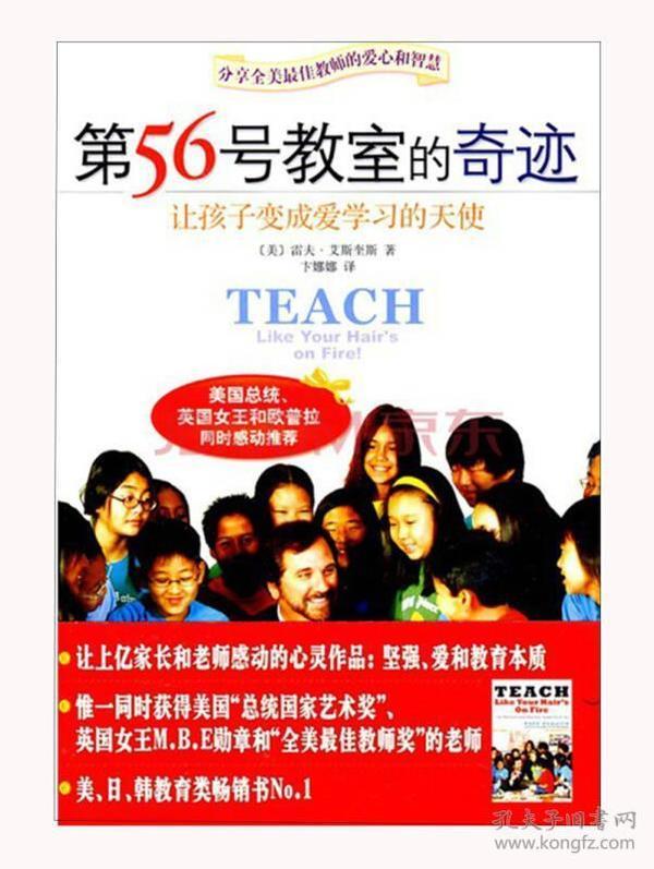 第56號教室的奇跡:讓孩子變成愛學習的天使