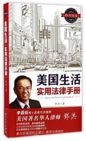 正版直发 美国生活实用法律手册 邓洪 厦门大学出版社