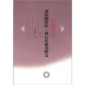任法融释义经典·黄帝阴符经:黄石公素书释义(修订版)