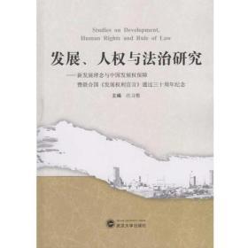 发展、人权与法治研究:新发展理念与中国发展权保障 暨联合国《发展权利宣言》通过三十周年纪念武汉大学汪习根9787307187221