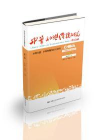 中华文化与传播(第1辑)