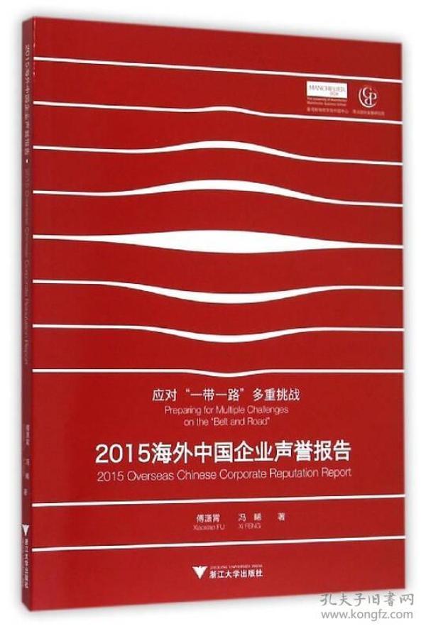 2015海外中国企业声誉报告