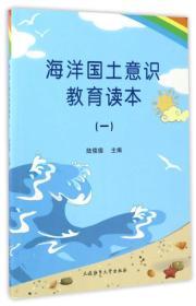 海洋国土意识教育读本(一)