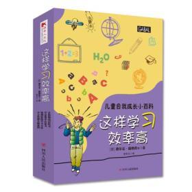 儿童自我成长小百科系列:这样学习效率高(全四册)