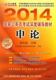 中公教育·2014国家公务员考试深度辅导教材:申论