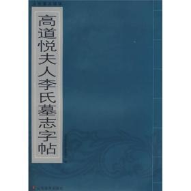 山东墓志精华:高道悦夫人李氏墓志字贴