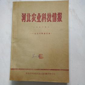 河北农业科技情报1973年合订本