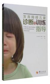 发育障碍儿童诊断与训练指导