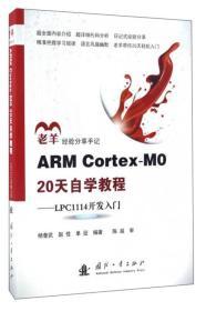 ARM Cortex-M0 20天自学教程