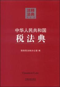 中华人民共和国税法典