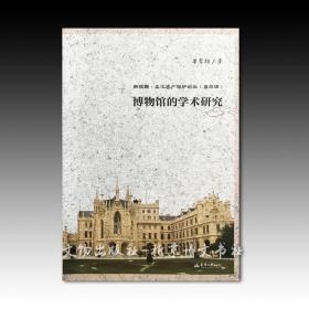 新视野·文化遗产保护论丛 博物馆的学术研究