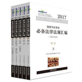 2017年国家司法考试必备法律法规汇编(关联记忆版)(万国司法考试) 全五册