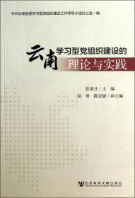 云南学习型党组织建设的理论与实践