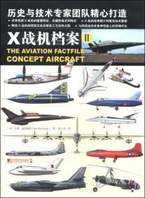 X战机档案 X zhan ji dang an Ⅱ 专著 (美)吉姆·温切斯特(Jim Winchester)著 张立功译