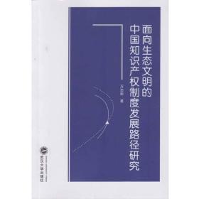 面向生态文明的中国知识产权制度发展路径研究