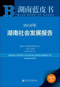 2016年湖南社会发展报告