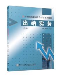 出纳实务(第二版)/21世纪高职高专会计学系列教材