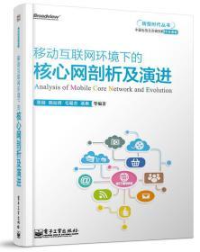 移动互联网环境下的核心网剖析及演进