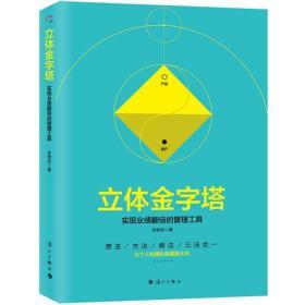 立体金字塔:实现业绩翻倍的管理工具