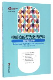 抑郁症的行为激活疗法:临床医生手册