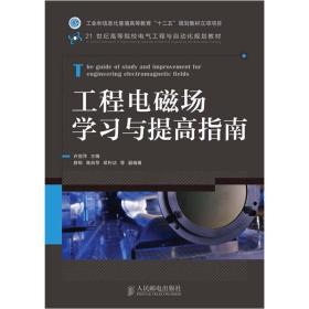 工程电磁场学习与提高指南 人民邮电出版社 9787115292773